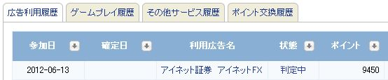 アイネットFX13.jpg