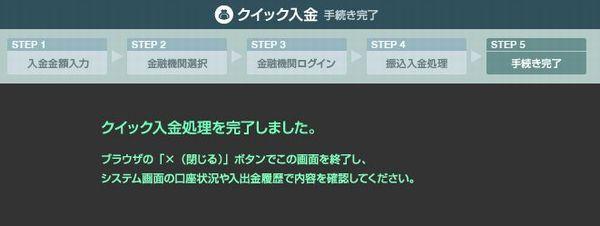 アイネットFX4.jpg