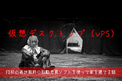 タイトルバナー「ピエロ」6.jpg
