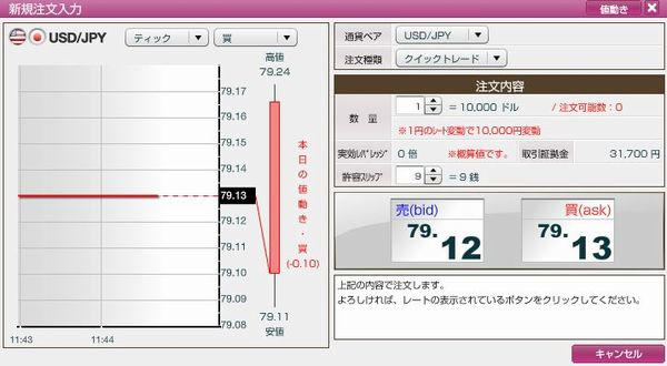 外為オンライン8.jpg