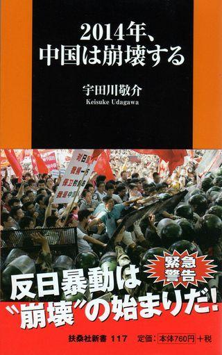 2014年中国は崩壊する.jpg