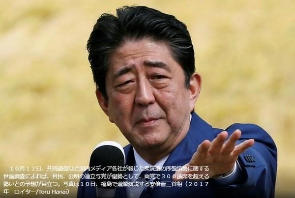 2017衆院選自民党優勢.jpg