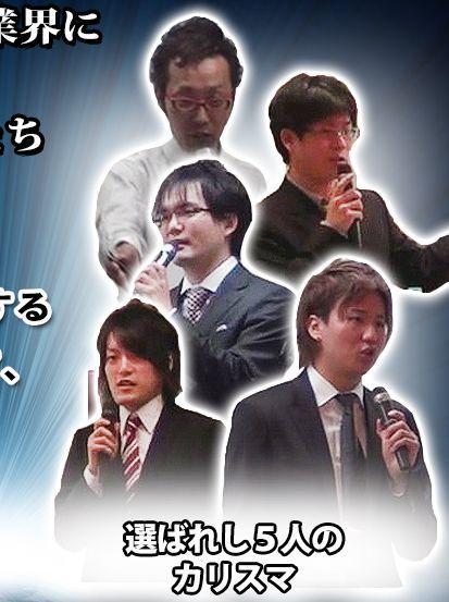 5人の講師.jpg