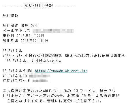 ABLENET契約メール.jpg
