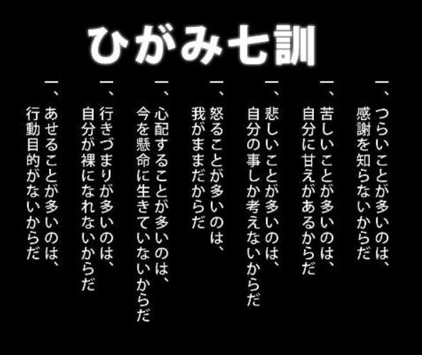 ひがみ七訓.jpg