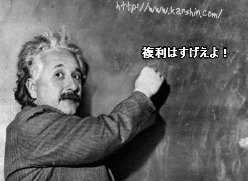アインシュタイン複利.jpg