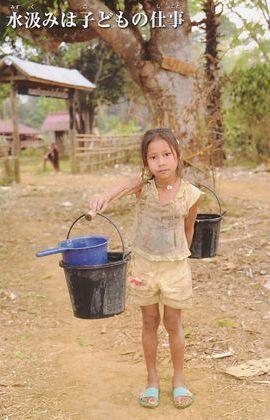 アジアチャイルドサポート水汲みは子供の仕事.jpg