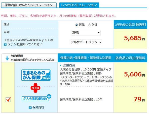 アフラックがん保険シミュレーション.jpg