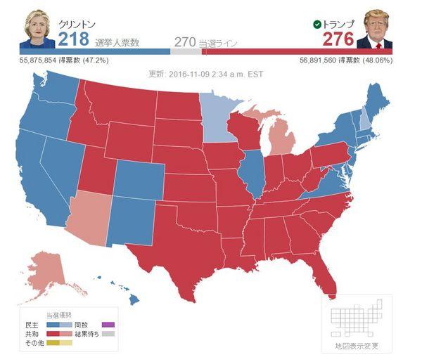 アメリカ大統領選挙速報3.jpg