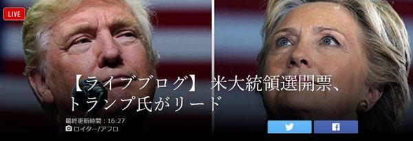 アメリカ大統領選速報.jpg