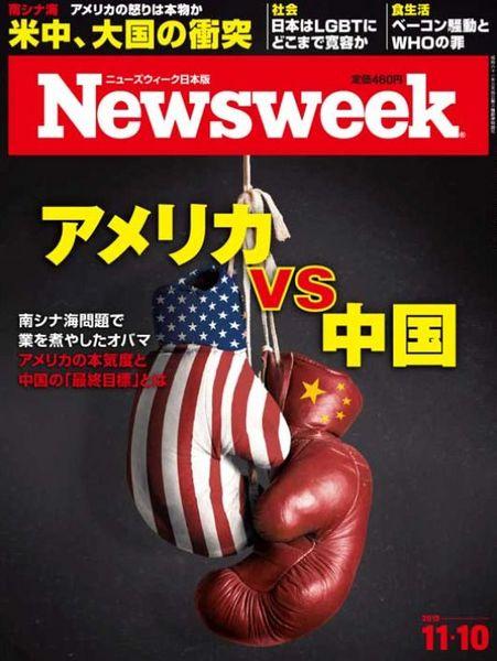 アメリカVS中国.jpg
