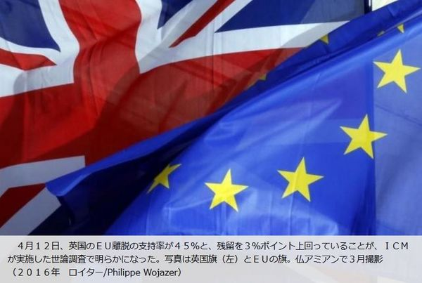 イギリスのEU離脱は現実になる?.jpg