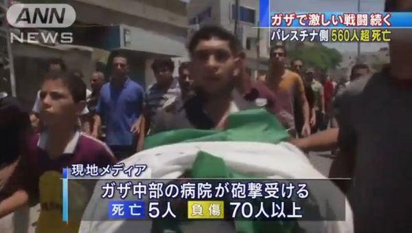 イスラエルの砲撃を受け560人死亡.jpg