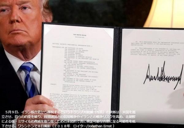 イラン核合意離脱.jpg