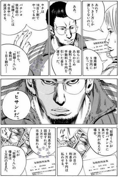 ウシジマくんヒサン.jpg