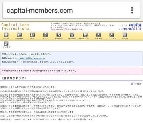 キャピタルラボのメール.jpg