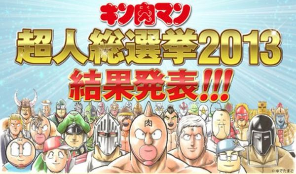 キン肉マン総選挙.jpg