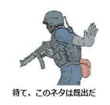 ネタ既出.jpg
