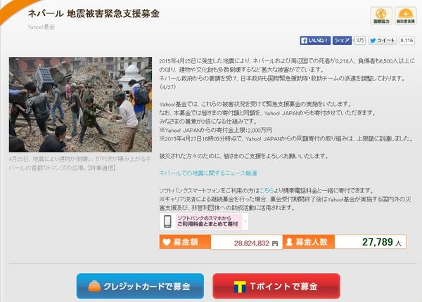 ネパール地震支援募金.jpg