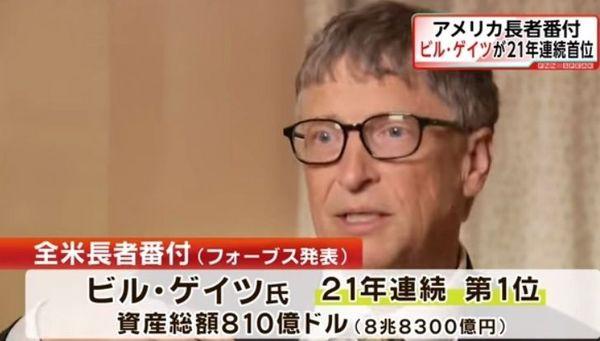 ビル・ゲイツ資産総額8兆円.jpg