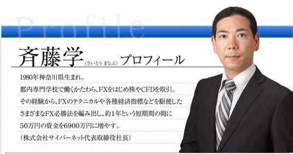 マナブ式FX完全マスター_2.jpg