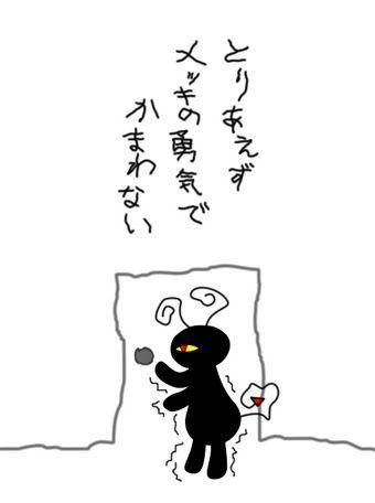 メッキの勇気.jpg