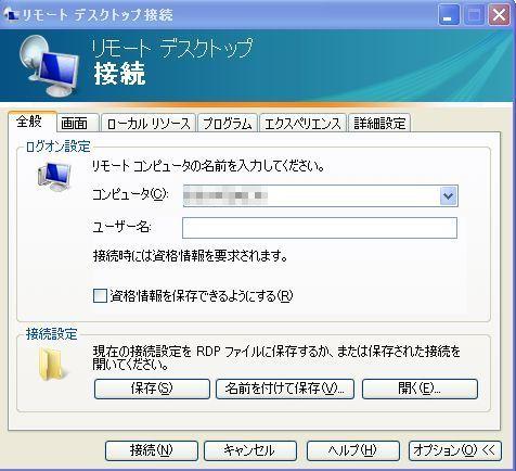 リモートデスクトップ接続2.jpg