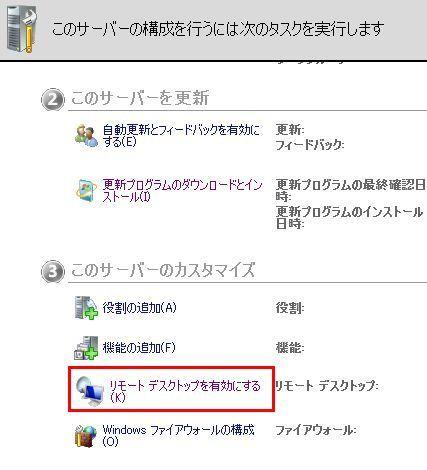 リモートデスクトップ有効.jpg