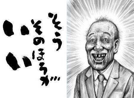 一日一笑、漫画太郎.jpg