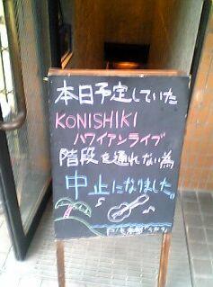 一日一笑、KONISHIKI.jpg