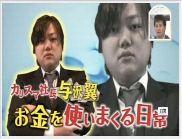 与沢翼破産3.jpg