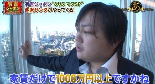 与沢翼破産4.jpg