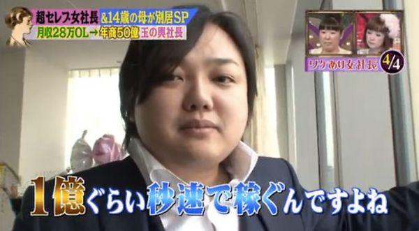 与沢翼破産5.jpg
