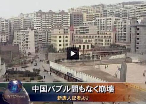 中国バブル崩壊していた.jpg