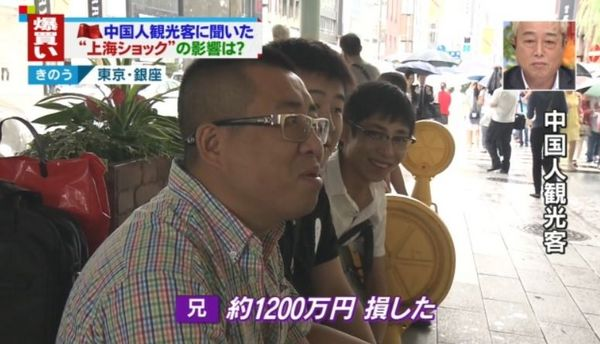 中国個人投資家2.jpg