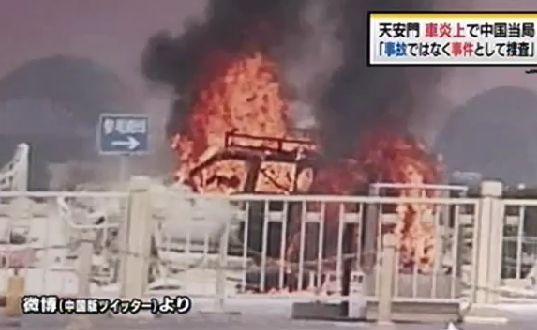 中国天安門暴走テロ炎上.jpg