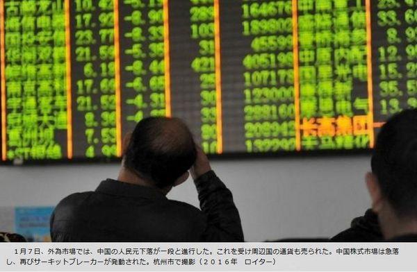 中国株暴落再び2016年1月.jpg