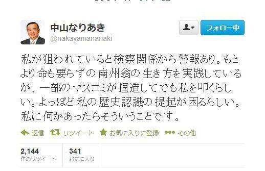 中山なりあき議員のツイート.jpg