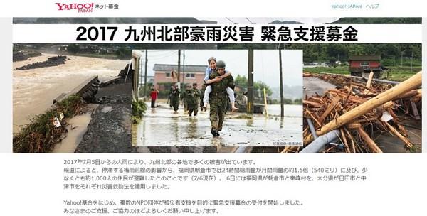 九州北部豪雨、緊急支援募金.jpg