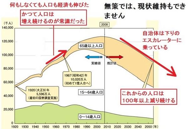 人口減.jpg