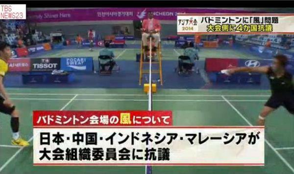 仁川アジア大会バドミントンの風疑惑.jpg