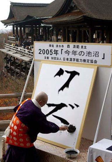 今年の漢字くず.jpg