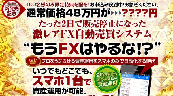 侍マトリックス詐欺画像1.jpg