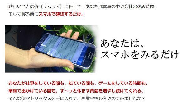 侍マトリックス詐欺画像7.jpg
