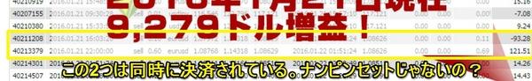 侍マトリックス詐欺画像9.jpg