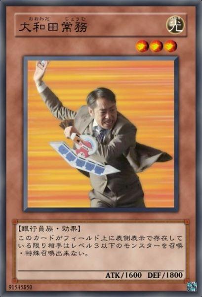 大和田常務カード.jpg