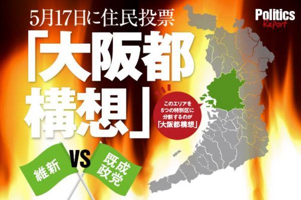 大阪都構想5月17日.jpg