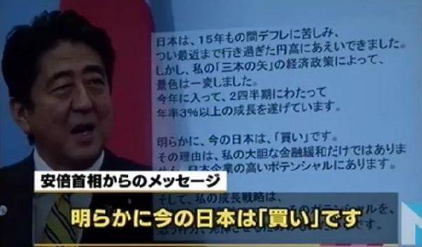 安倍首相「今の日本は買い」.jpg