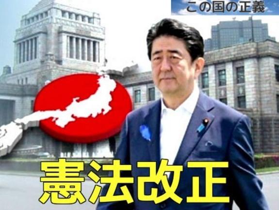 安倍首相の悲願憲法改正.jpg