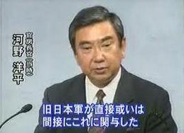 従軍慰安婦問題について謝罪.jpg